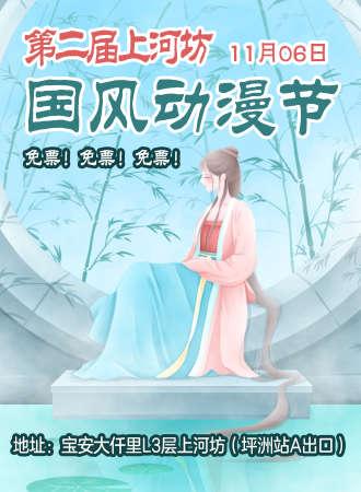 深圳第二届上河坊国风动漫节