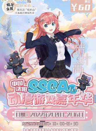 沈阳SSCA6th动漫游戏嘉年华