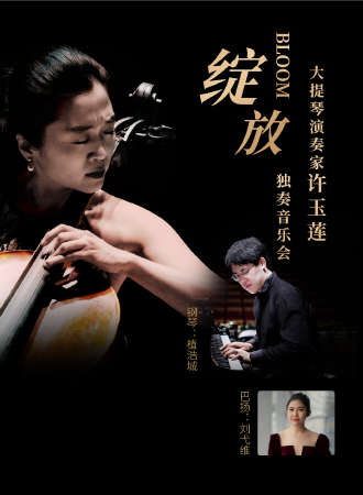 """""""绽放""""——大提琴演奏家许玉莲独奏音乐会-成都站12.19"""