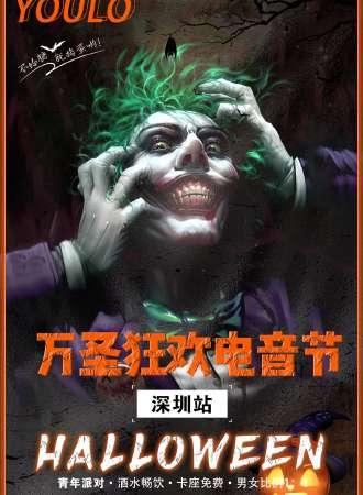 YOULO万圣电音节 | 深圳站