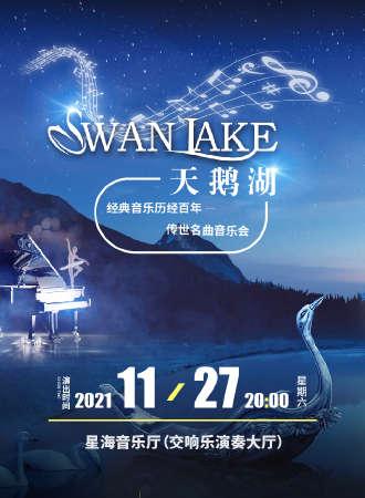 """""""天鹅湖Swan Lake""""经典音乐——历经百年传世名曲音乐会-广州站11.27"""