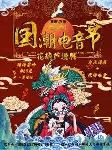 万州国潮电音节—花葫芦漫展