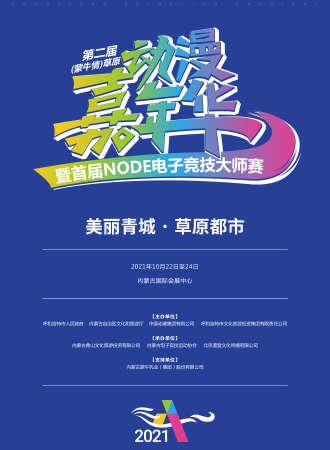 第二届草原动漫嘉年华暨首届NODE电子竞技大师赛