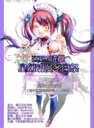 2021重庆星幻动漫冬日祭