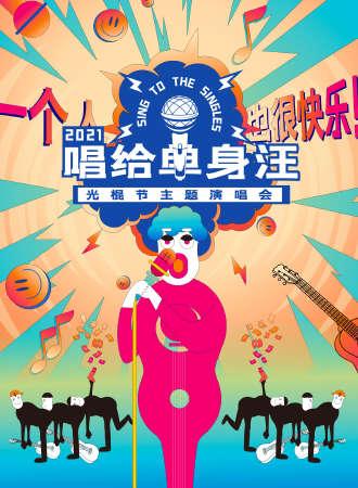 """2021.11.11光棍节""""唱给单身汪""""演唱会-贵族狂欢不孤单-西安站"""