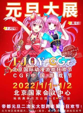 第六届IJOY漫展xCGF游戏节