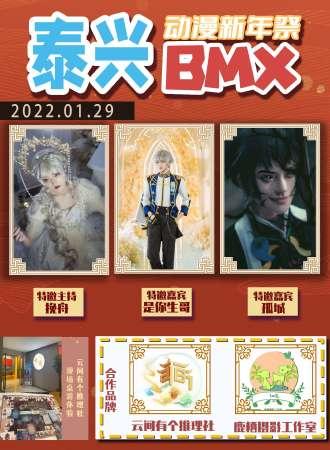 泰兴 BMX动漫新年祭
