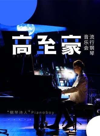 """""""台湾钢琴诗人""""Pianoboy高至豪流行钢琴音乐会-武汉站12.05"""