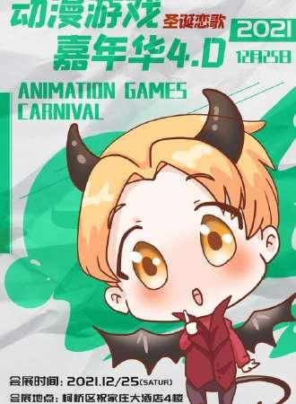 Devils领域动漫游戏嘉年华4.0