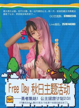 Free Day秋日主题活动