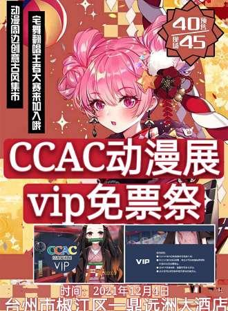台州CCAC动漫展