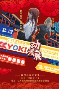 YOKI元辰祭