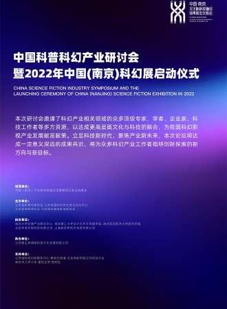 【免费活动】中国科普科幻产业研讨会暨2022年中国(南京)科幻展启动仪式