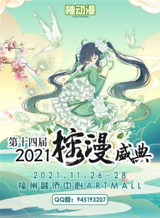 【免费活动】2021榕漫盛典