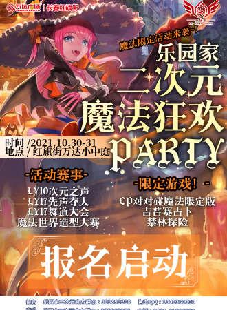 2021乐园家二次元魔法狂欢party