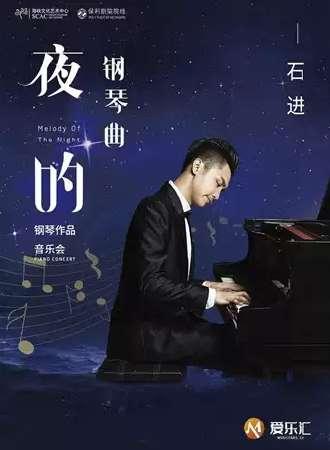 《夜的钢琴曲》石进钢琴作品演奏会-福州站11.27
