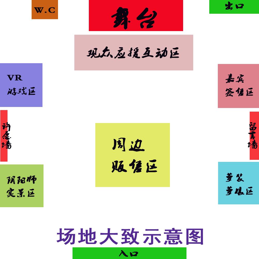 南京场地大致图.jpg