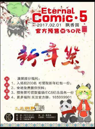 内江Eternal Comic5