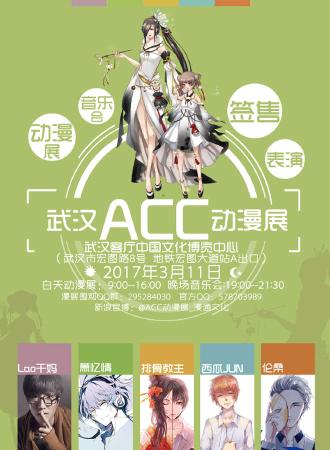 武汉ACC动漫展2017
