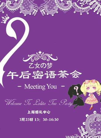 【魔都Lolita】乙女の梦——午后密语茶会