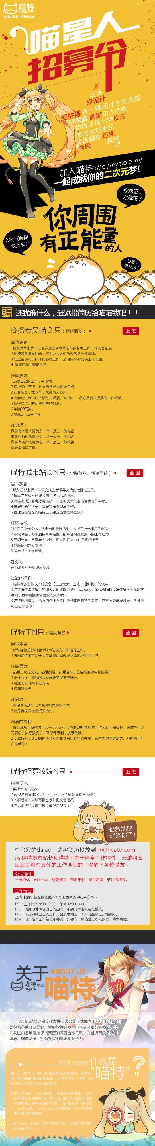 喵特招聘上海(4).jpg
