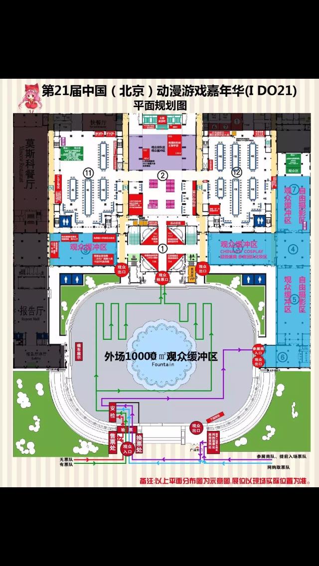 喵特展会新信息20170328:第二十一届中国(北京)动漫游戏嘉年华(IDO21)-场地图.png