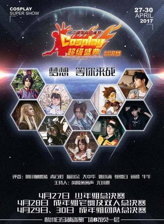 第十三届中国国际动漫节中国Cosplay超级盛典