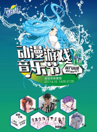 【雪碧】动漫游戏音乐节