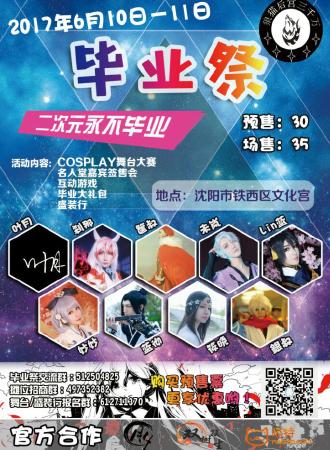 2017沈阳毕业祭