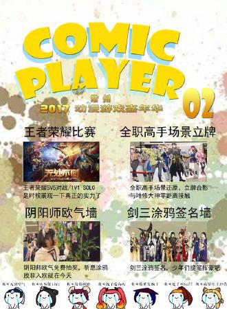 COMICPLAYER 02 动漫游戏嘉年华