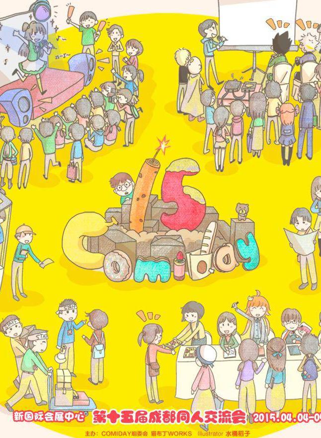 成都ComiDay 15
