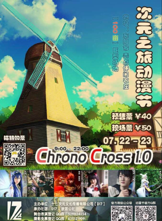Chrono Cross 1.0 次元之旅动漫节