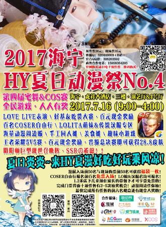2017海宁HY夏日动漫祭No 4