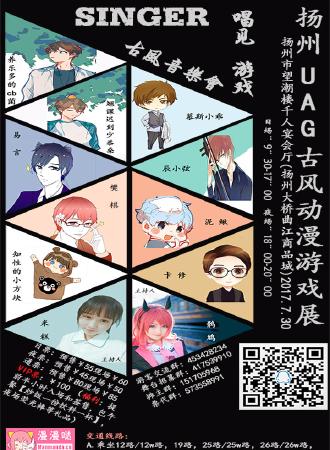 2017扬州UAG古风动漫游戏展