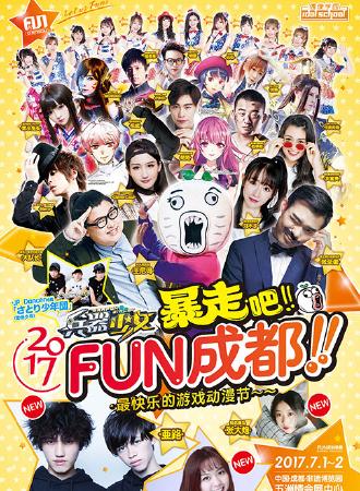 2017FUN成都动漫游戏节