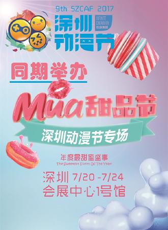 Mua甜品节(深圳动漫节专场)