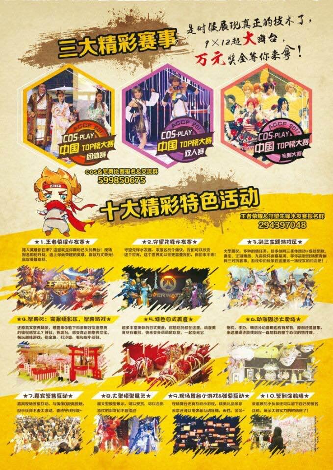 【沈阳西漫赛区】中国西部动漫文化节Cosplay-top榜沈阳赛区!8月11日不见不散!