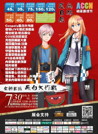 2017温州ACGN动漫游戏节06