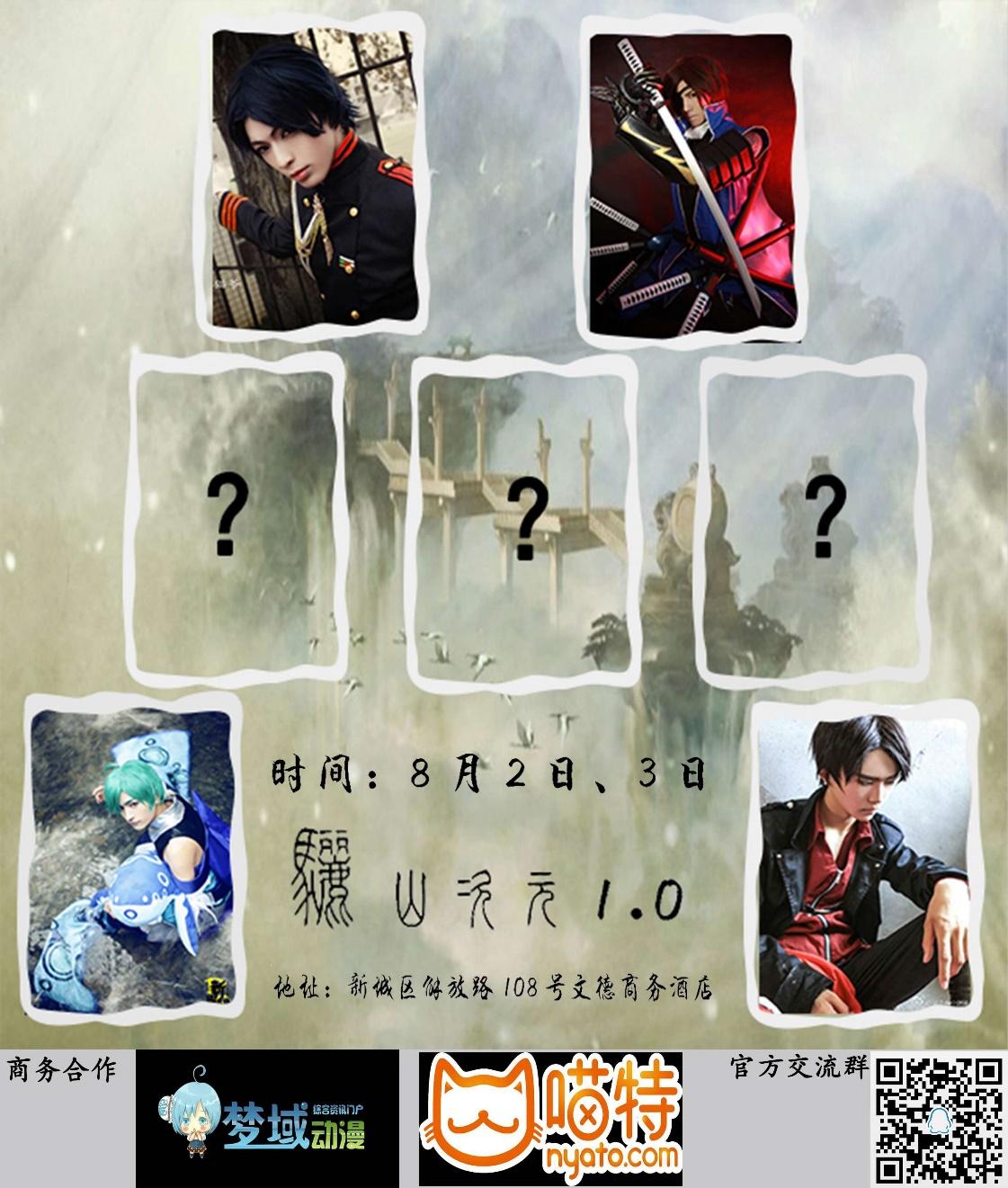 2017西安骊山次元1.0 漫展 第1张