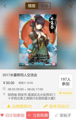 【三宣】2017水暮祭同人交流会 漫展 第4张