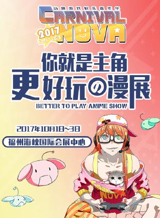2017Carnival Nova动漫游戏娱乐嘉年华