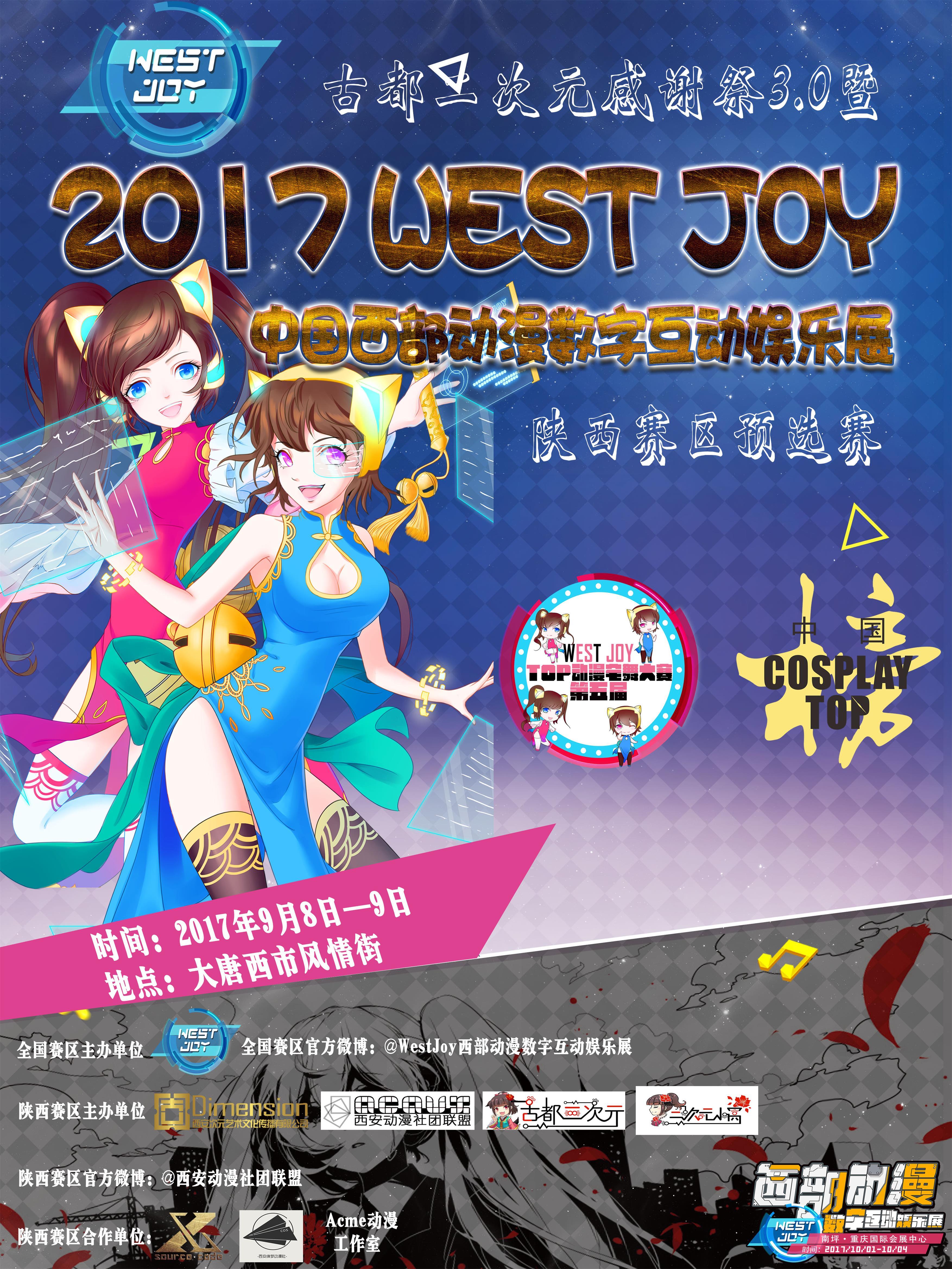【一宣】2017WEST JOY中国西部动漫数字互动娱乐展中国Cosplay TOP榜陕西赛区预选赛