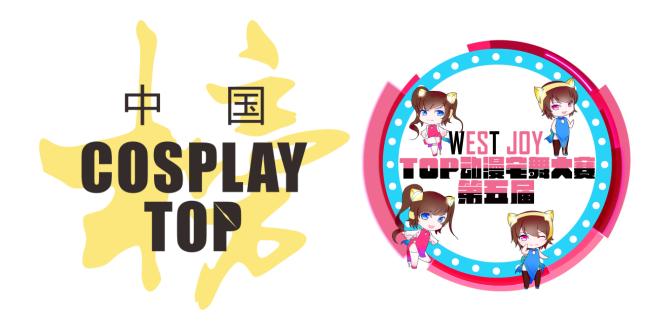【一宣】2017WEST JOY中国西部动漫数字互动娱乐展中国Cosplay TOP榜陕西赛区预选赛 漫展 第4张