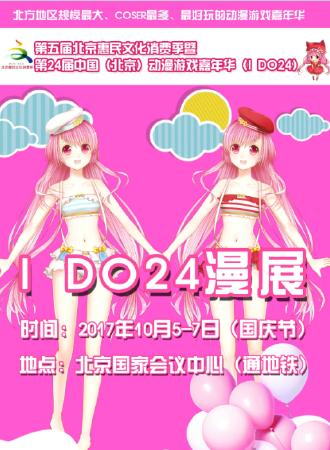 国庆节北方最大漫展-第24届IDO漫展