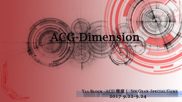 2017西安ACG-Dimension展览时间、地
