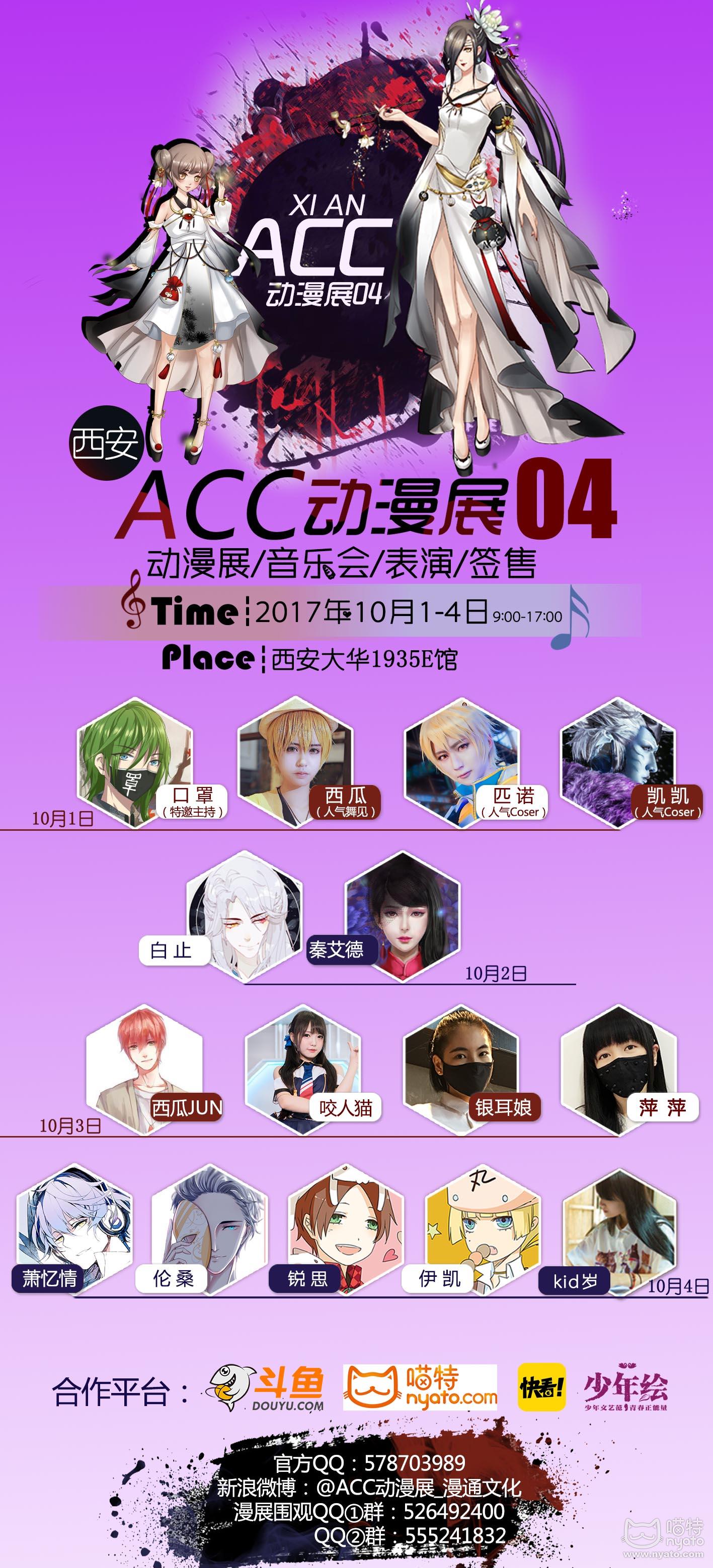 2017第4届西安ACC动漫展攻略(时间+