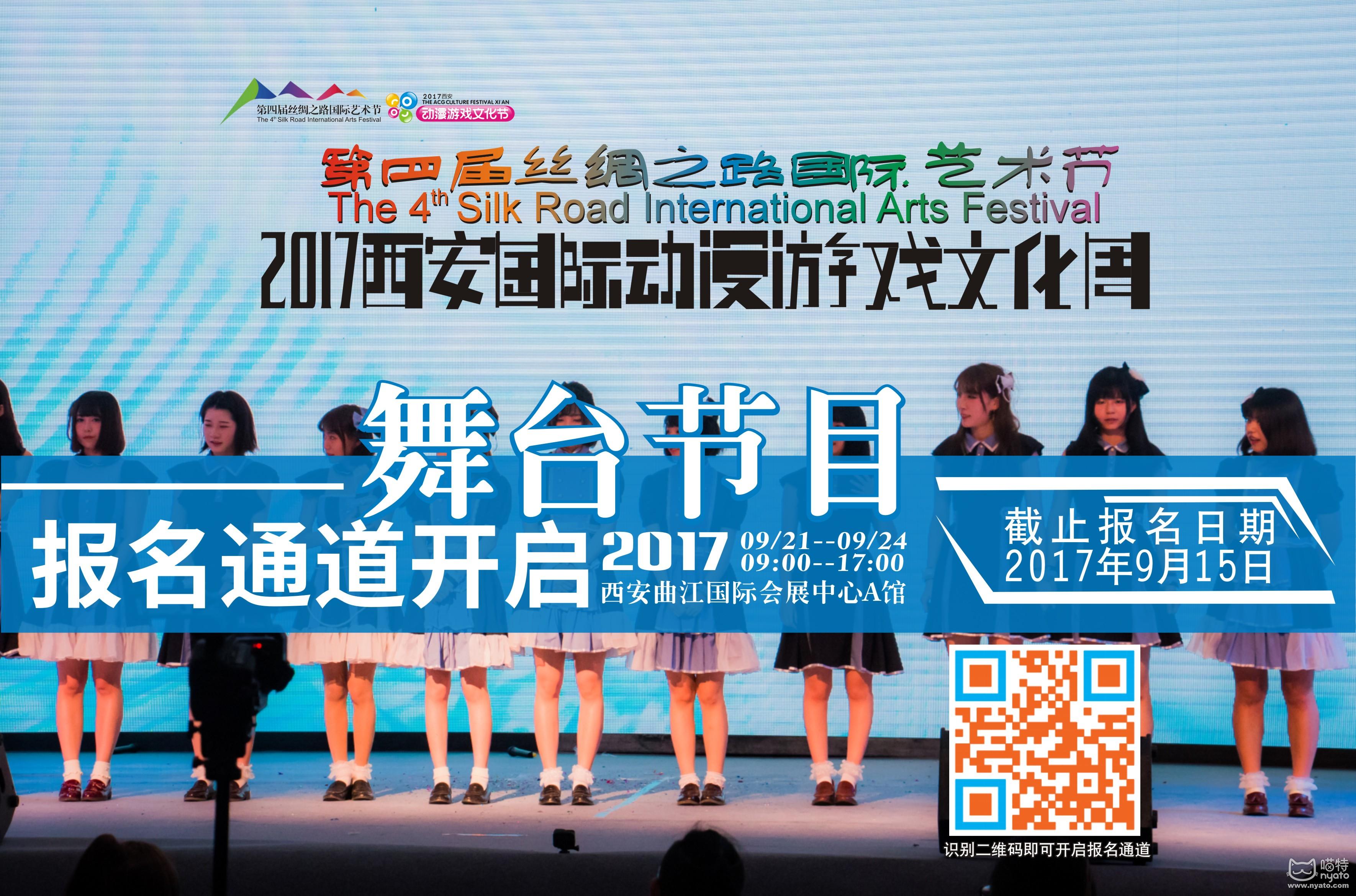 2017西安丝路动漫周攻略(时间+门票)