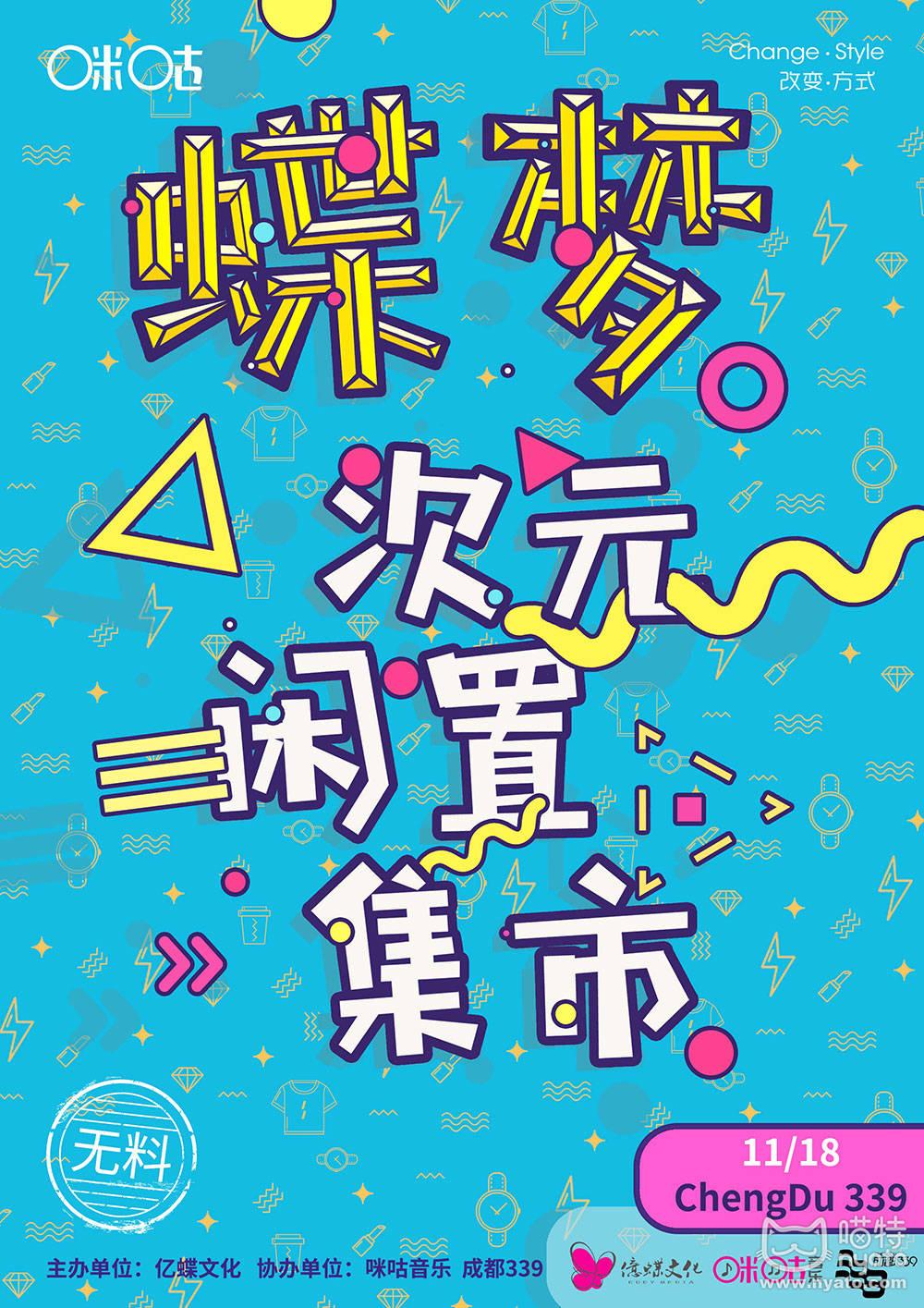 咸鱼B版.jpg