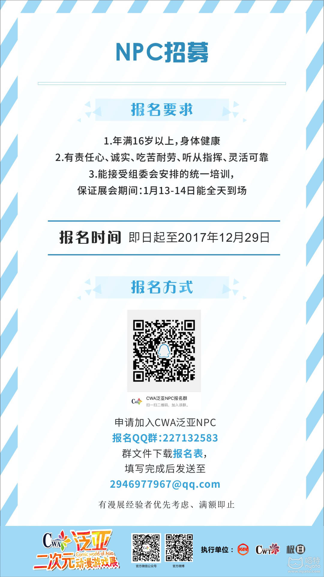 招募信息2.jpg