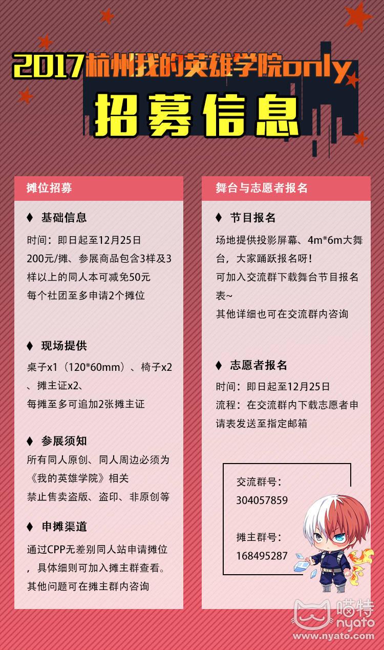 2017杭州小英雄O招募.png